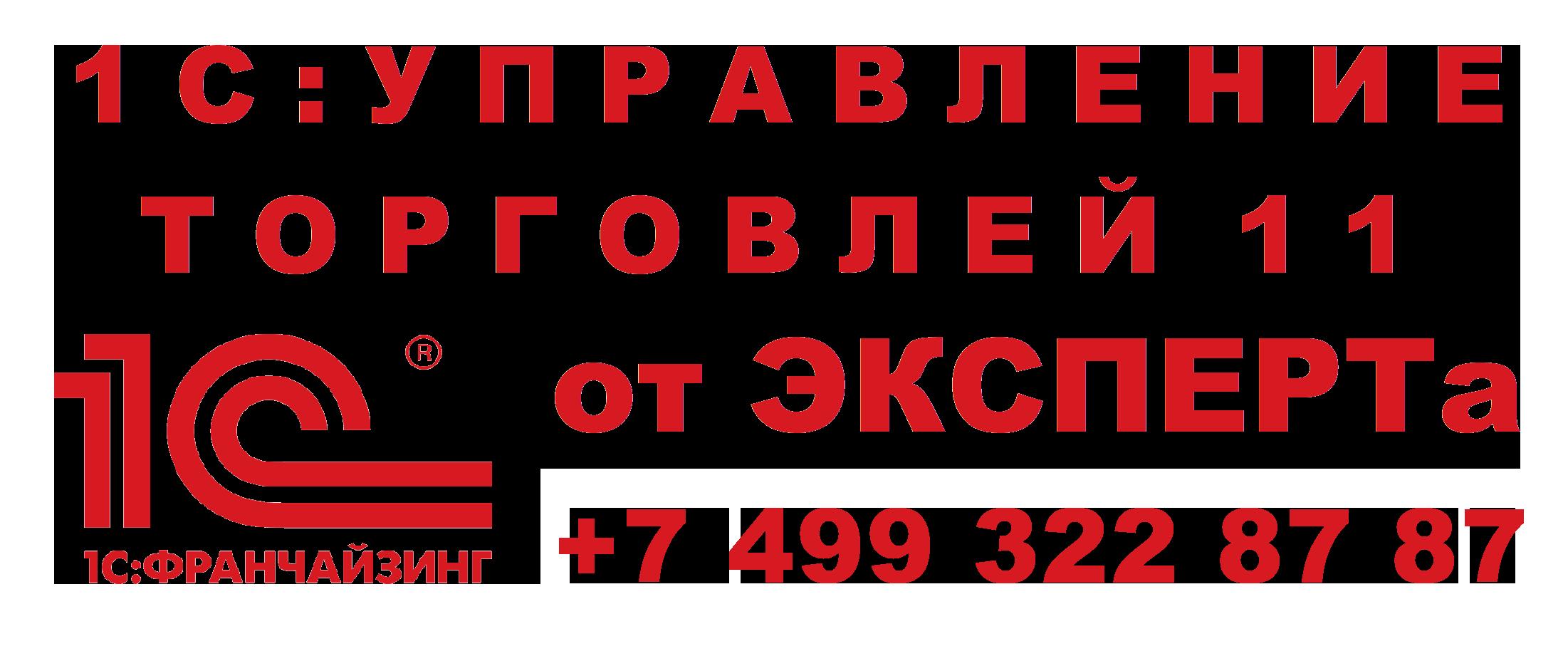 Логотип 1С:УТ от ЭКСПЕРТа