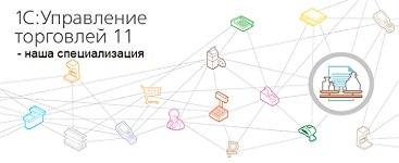 Логотип 1С:Управление торговлей 11